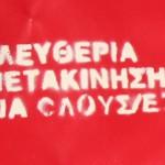 greek_stancil